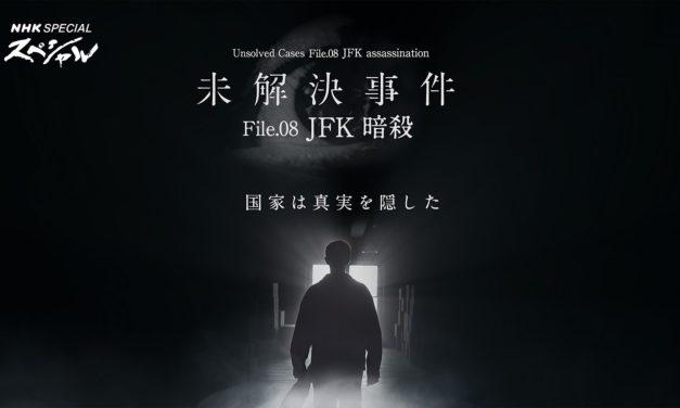 真実 ― NHK「未解決事件 File08 JFK暗殺」をようやく見終えました