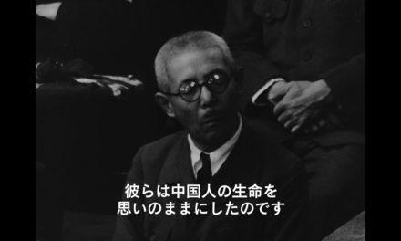 映像 ― 4Kリマスター版「東京裁判」を見て