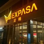 西行 ― 初めてマイカーで東京から帰ってきました