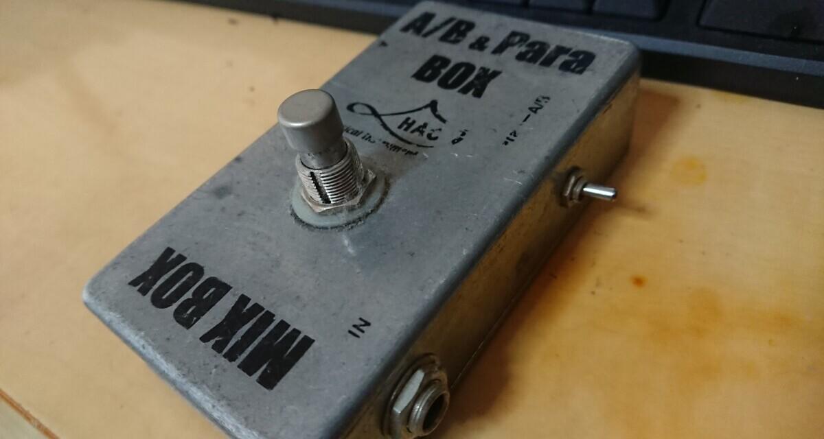 信号 ― 「集約」問題解決。HAOのA/B&Para Boxが押し入れから発掘される。