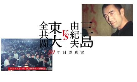 1969 ― 時代の空気~「三島由紀夫vs東大全共闘〜50年目の真実〜」を観る