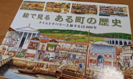 絵本 ― 『絵で見るある町の歴史―タイムトラベラーと旅する12,000年』を読んだ