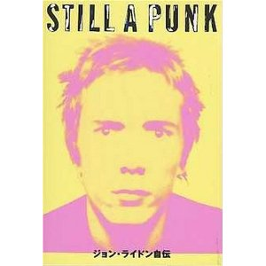 ジョン・ライドン著「Still a Punk」を読んで