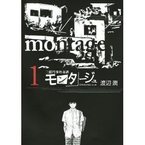 3億円事件と軍艦島・・マンガ「モンタージュ」に夢中です