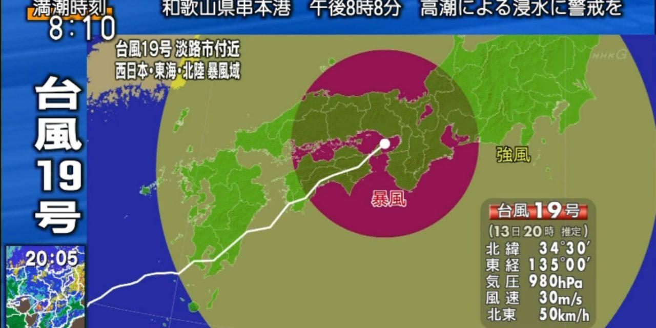 台風19号大阪直撃 – 眠りの渦に沈むおっさん