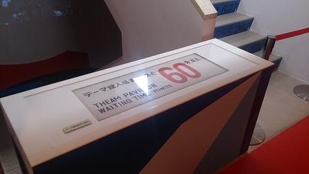 階段を塞ぐように置かれていた入場までの時間を表すボード。