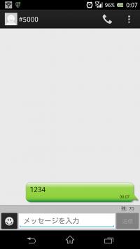#5000に対してコマンド「1234」を発信する。