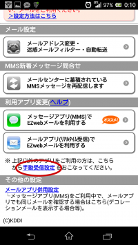 iPhone様の設定画面にアクセスできる。