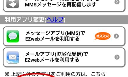 auのキャリアメールをPCのメールソフトで送受信する方法(Android)