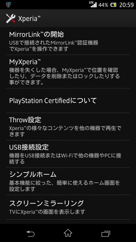 上から二つ目に「MyXperia」の項目が増えている。