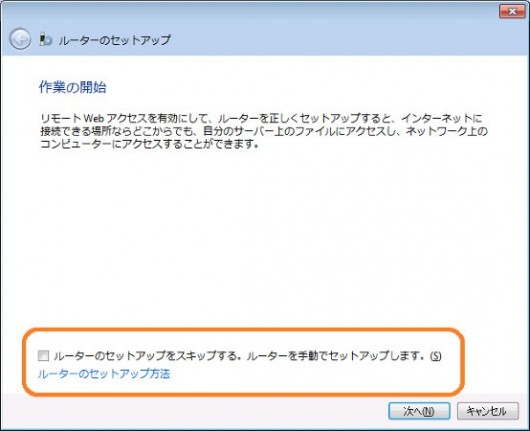 WHS2011_router_config