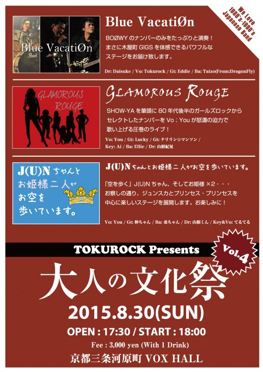 flyer20150830_outlines