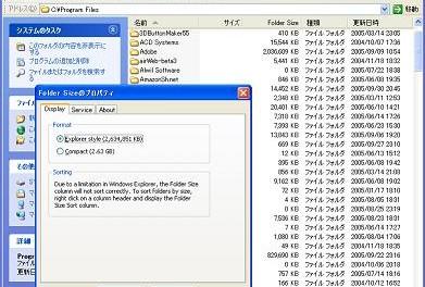 Windowsでフォルダサイズを簡単に確認するフリーソフト
