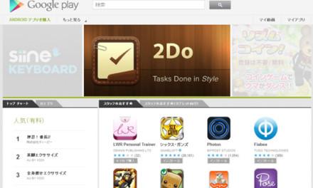 マーケットがなくなり「Google Play」になった理由は