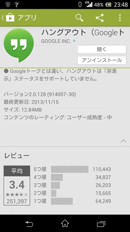 最終更新日:2013/11/15