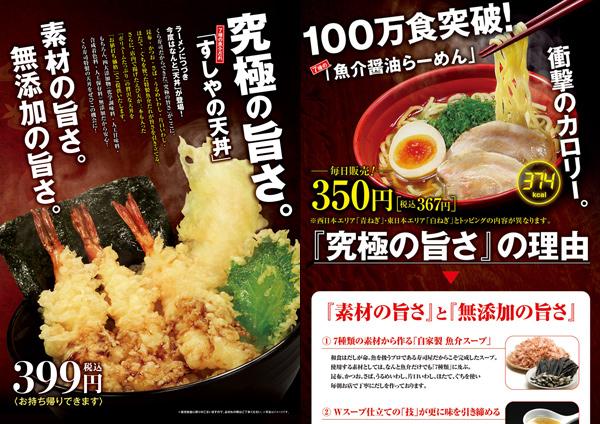 くら寿司の天丼とラーメンの破壊力がすごい件