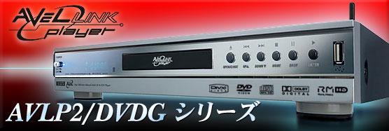 PS3 Media ServerとAvel Link Player(AVLP2)の組み合わせを模索