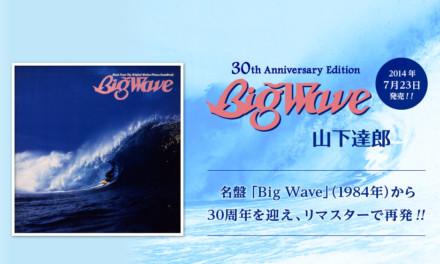 まさかのリマスター発売 – Big Wave (30th Anniversary Edition)