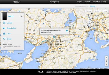 ブラウザでアクセスした「My Xperia」の画面