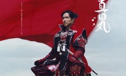 大河ドラマ「真田丸」にハマってしまった ― 戦国時代への興味