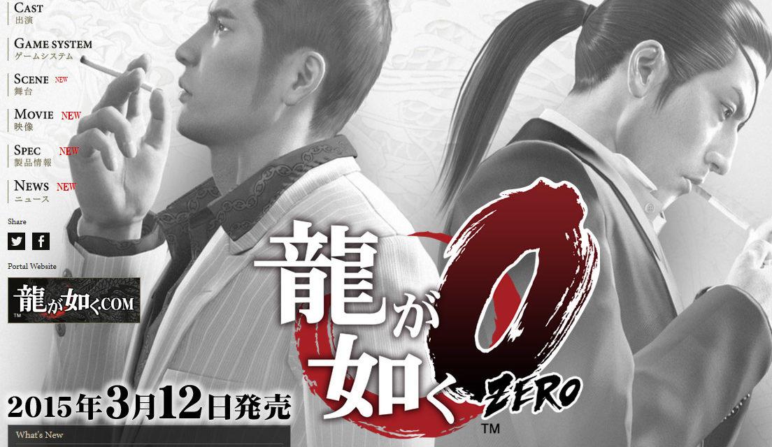 龍が如く0 誓いの場所が2015年3月12日に発売