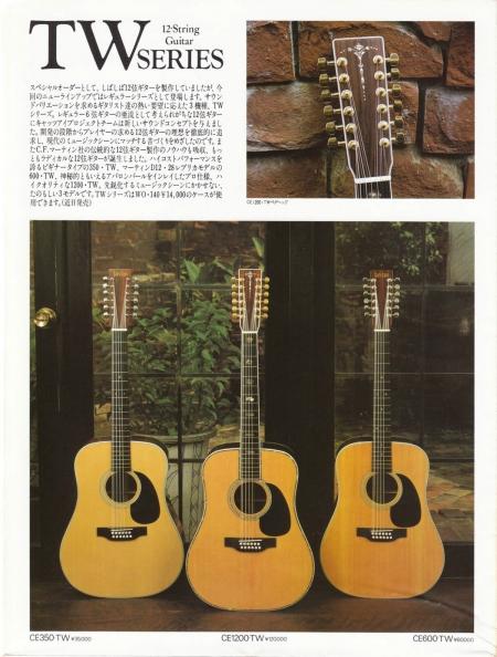 1980年頃のカタログ画像。左のギターがCE-350TW。定価は35000円と書いてある。