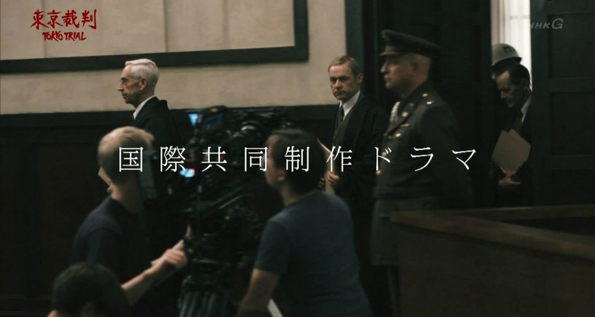 NHKスペシャル「東京裁判」全4話を見終えました