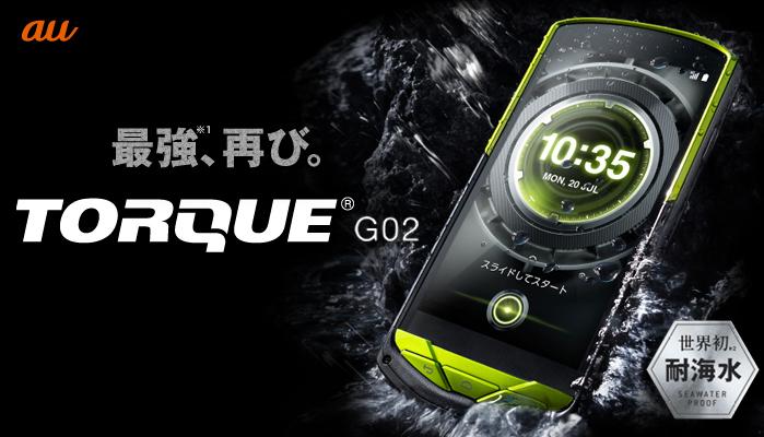 au2015年の夏モデル発表 – TORQUE G02が登場