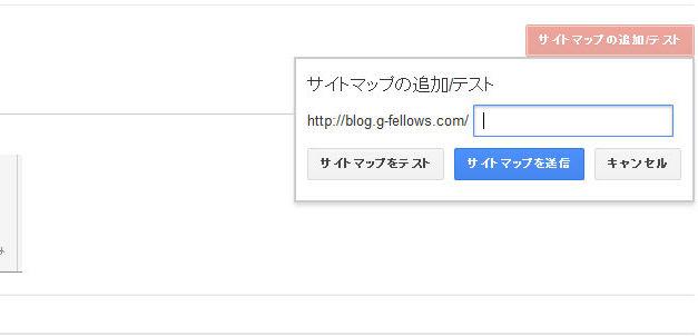 [WordPress]Google xml sitemapsプラグインを再設定